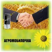 База данных Агромобилочка-2014