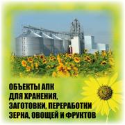 Базы данных Агробизнес Украины- 2014