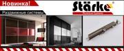 Раздвижная система Starke для шкафов-купе