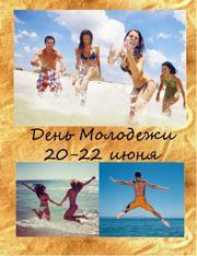 Поездка на море 20-22 июня