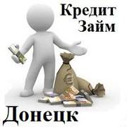 Кредит Займ Взять Наличные Онлайн Деньги Быстро Долг Срочно до Зарплат