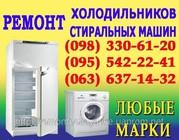 Ремонт холодильника Краматорск. Вызов мастера для ремонта