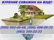 Бурение скважин под воду Мариуполь. Цена бурения в Донецкой области