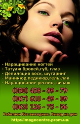 Татуаж бровей,  глаз (стрелка) в Краматорске