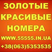 Золотые номера,  Красивые номера МТС,  Киевстар,  Лайф,  Билайн
