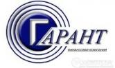 ФК «Гарант» кредитует до 100000 грн и более