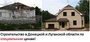 Строительство/реконструкция домов после АТО