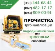 Прочистка канализации Краматорск. Чистка труб,  прочистка канализации