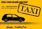 Такси (трансфер) Донецк - Ростов