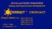 Эмаль ХВ-518^ (эмал. ХВ=518) ТУ 6-10-966-75/лак КО-815= Назначение: XB