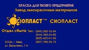 ХС413+ ХС-413 эмаль ХС413* эмаль ХС-413 ХС-413/ Электроизоляционная эм