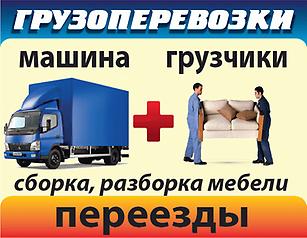 Грузчики в Донецке - (095-915-30-27)