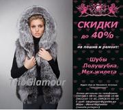 Пошив меховой и кожаной одежды в Донецке