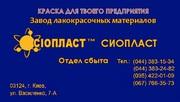 ГРУНТОВКА КО-084ГХС+ЭМАЛЬ ЭП-773+ ЭП773* ЦЕНА ОТ ПРОИЗВОДИТЕЛЯ НА ЭМАЛ