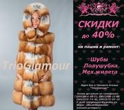 Профессиональный пошив Жилета из меха в Донецке. САМЫЕ ЛУЧШИЕ ЦЕНЫ