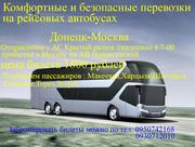 Регулярные комфортные и безопасные поездки в Россию по доступным ценам