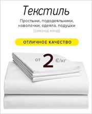 Текстиль секонд хенд - отличное качество от 2 евро/кг!(Мариуполь)