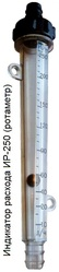 Индикатор расхода – ИР - ротаметр