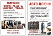 Аварийное открытие автомобилей, квартир, сейфов в Донецке