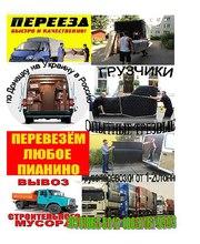 Грузоперевозки грузчики Демонтаж вывоз мусора переезды Донецк Украина