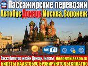 Автобусы Донецк-Москва