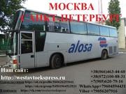 Донецк-Москва,  Донецк-Санкт-Петербург,  регулярные автобусные рейсы