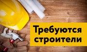 Требуется плиточник,  штукатур маляр,  для работы в России