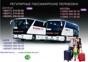Пассажирские Перевозки Донецк -Киев - Москва.