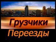 Переезды по ДНР,  в(из) Украину и РФ | Услуги грузчиков