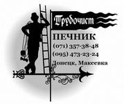 Печник. Донецк,  Макеевка. ДНР. Устранение обратной тяги в печи.