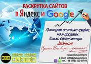 Продвижение сайтов в Яндексе и Google от DSM