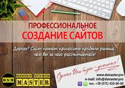 Создание сайтов и интернет-магазинов от DSM