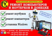 Ремонт компьютеров и ноутбуков в Донецке