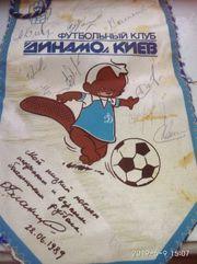 Флажок с автогрофом Олега Блохина и каждым членом команды Динамо Киев
