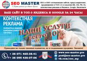 Контекстная реклама вашего сайта в Яндексе и Google