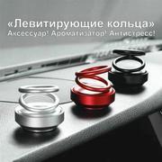 Ароматизатор,  очиститель воздуха,  антистресс «Левитирующие кольца»