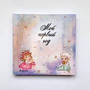 Альбом для новорожденных Мой первый год на русском и украинском языке