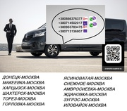 Перевозки Донецк Москва ежедневно